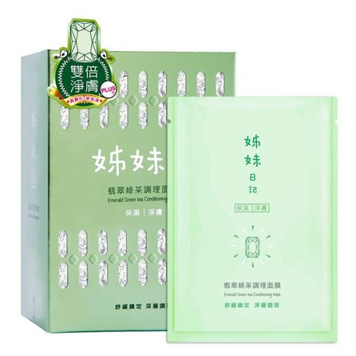 mat-na-sister-diary-emerald-green-tea-conditioning